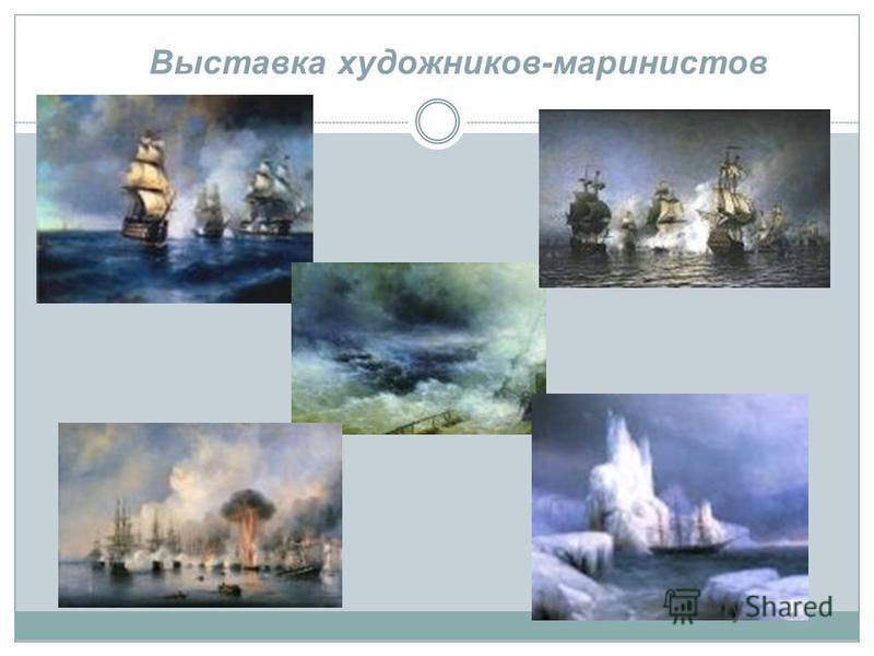 Выставка художников-маринистов