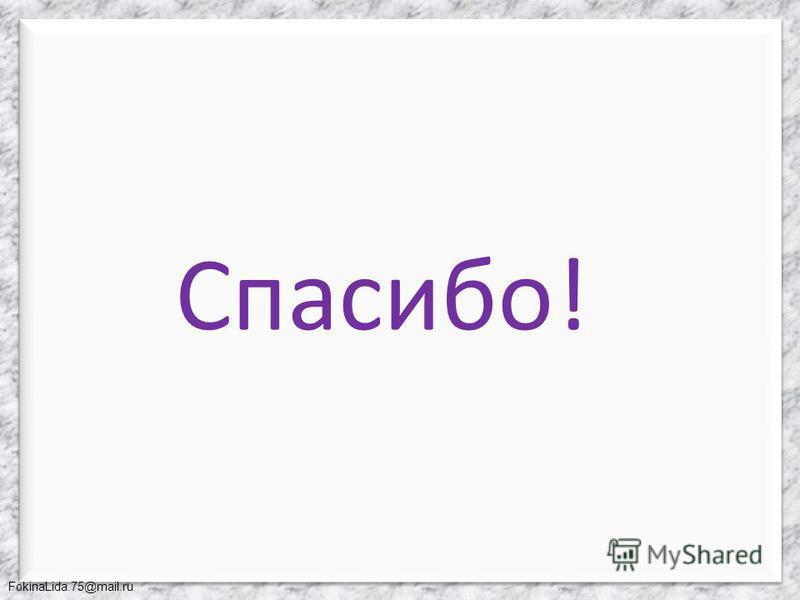 FokinaLida.75@mail.ru Спасибо!