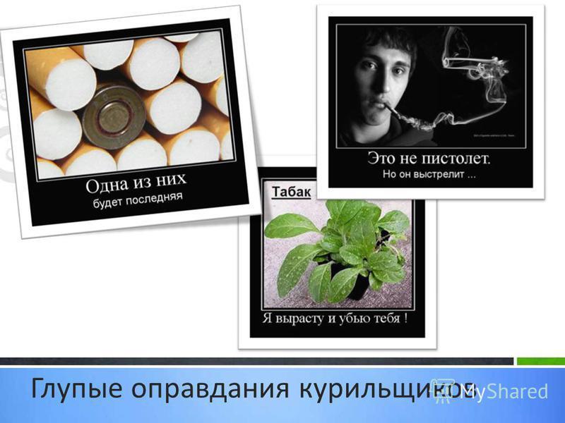 Глупые оправдания курильщиков