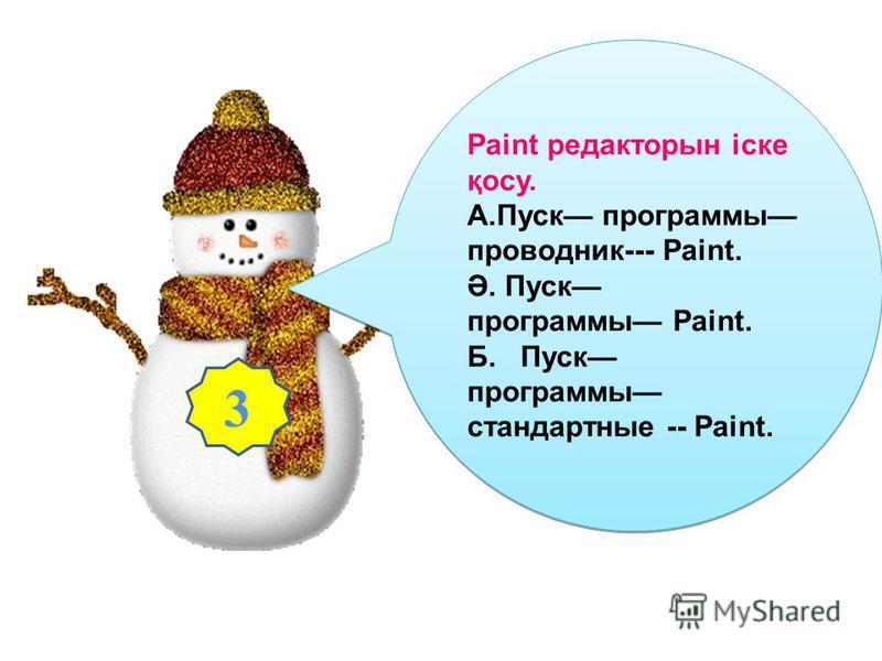 Paint редакторын іске қосу. А.Пуск программы проводник--- Paint. Ә. Пуск программы Paint. Б. Пуск программы стандартные -- Paint. Paint редакторын іске қосу. А.Пуск программы проводник--- Paint. Ә. Пуск программы Paint. Б. Пуск программы стандартные