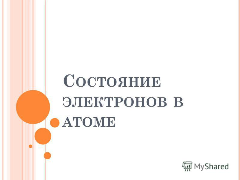 С ОСТОЯНИЕ ЭЛЕКТРОНОВ В АТОМЕ