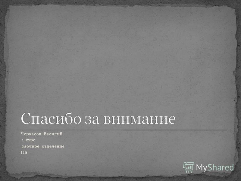 Черкасов Василий 1 курс заочное отделение ПБ