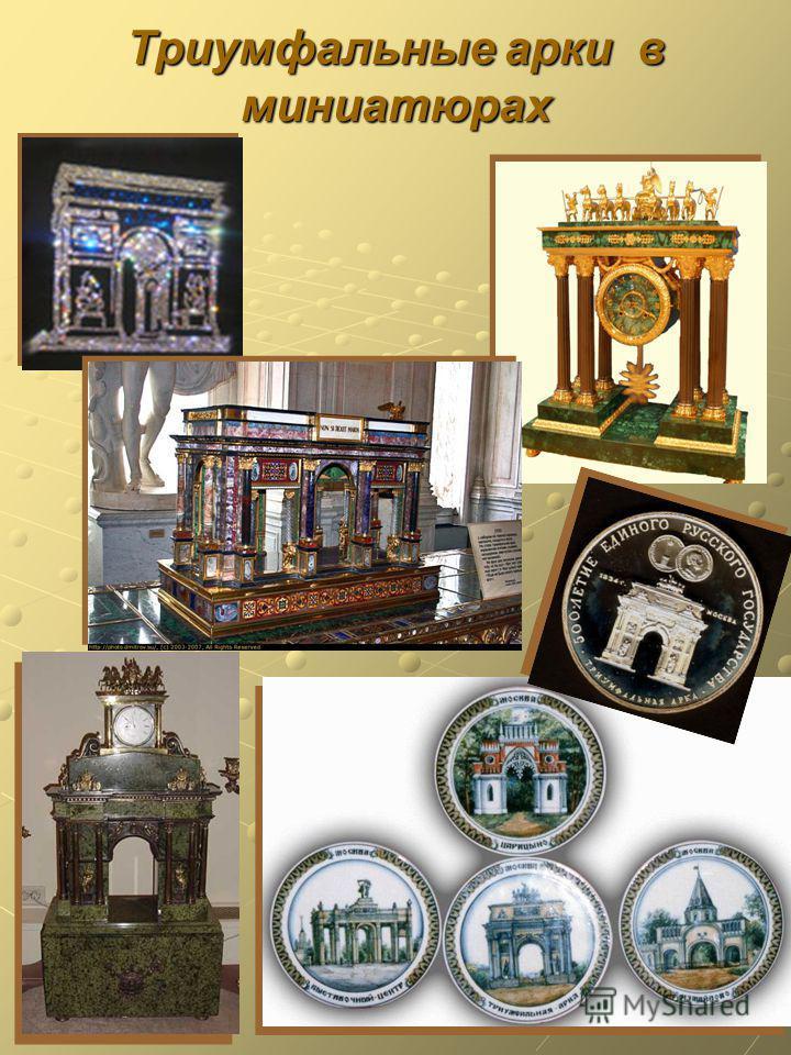 Триумфальные арки в миниатюрах
