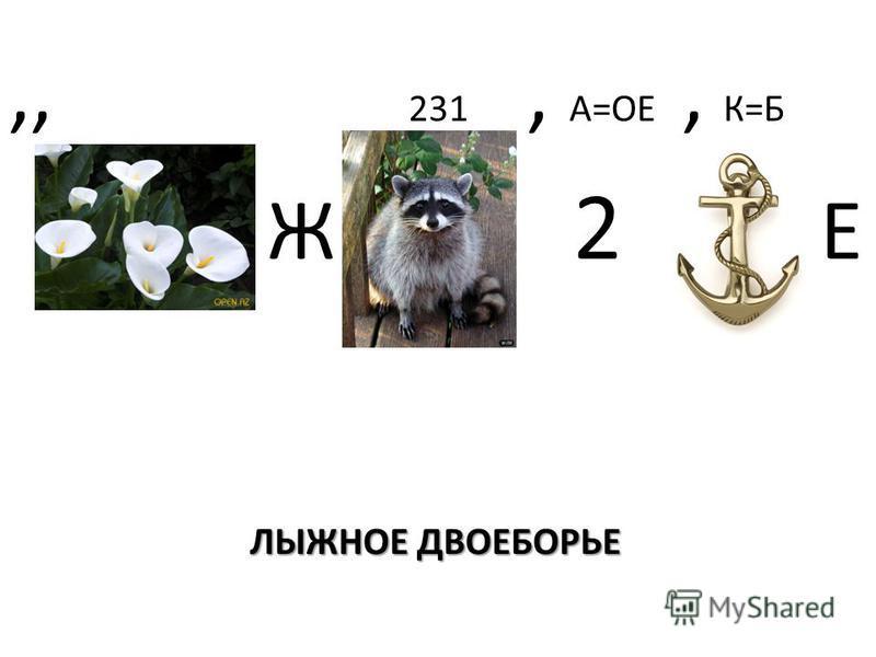 ЛЫЖНОЕ ДВОЕБОРЬЕ,, 231, А=ОЕ, К=Б Ж 2 Е