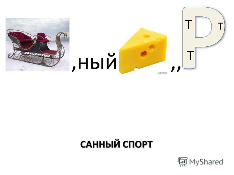 ,ный,, САННЫЙ СПОРТ Т Т Т