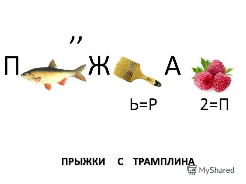 ,, П Ж А Ь=Р 2=П ПРЫЖКИ С ТРАМПЛИНА ПРЫЖКИ С ТРАМПЛИНА
