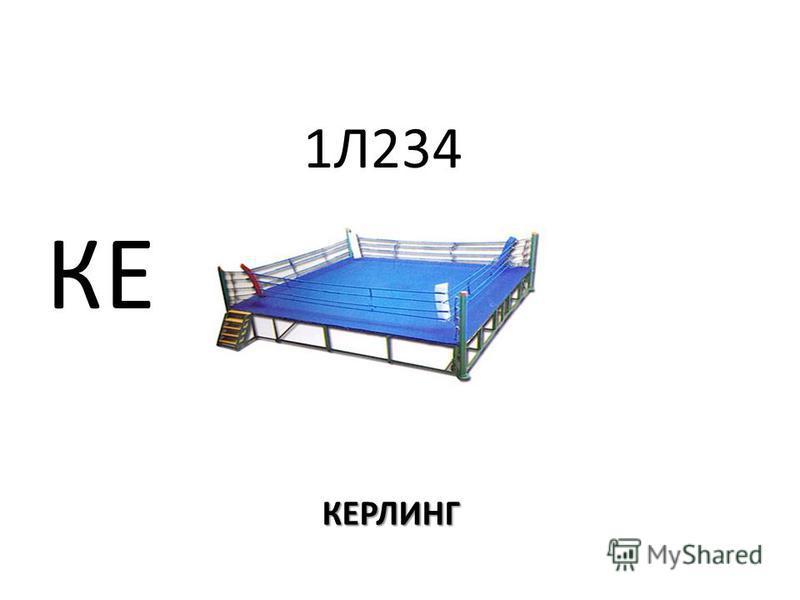 КЕРЛИНГ 1Л234 КЕ