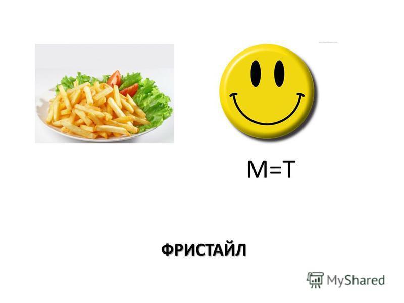 ФРИСТАЙЛ М=Т