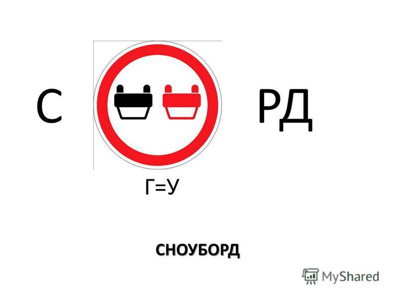 СНОУБОРД С РД Г=У