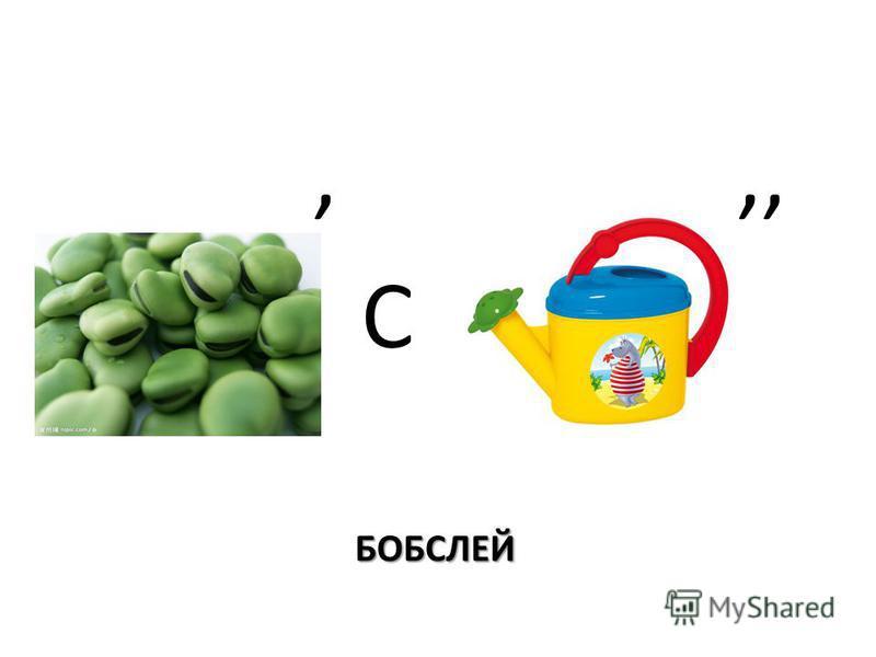 БОБСЛЕЙ,,, С