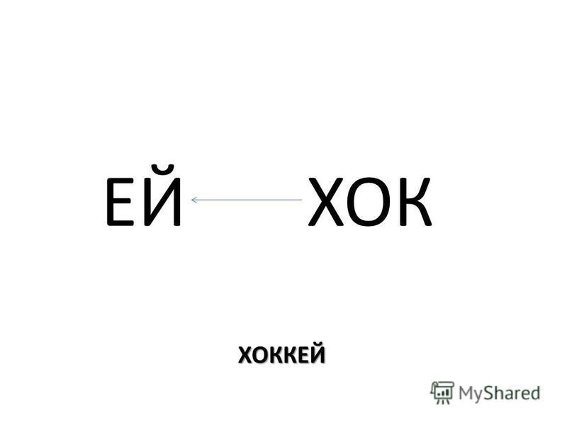 ХОККЕЙ ЕЙ ХОК