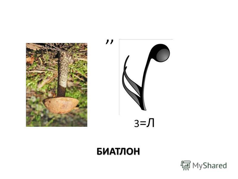 БИАТЛОН,, 3 =Л