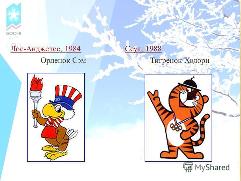 Лос-Анджелес, 1984 Орленок Сэм Сеул, 1988 Тигренок Ходори