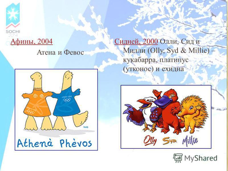 Афины, 2004 Атена и Февос Сидней, 2000Сидней, 2000 Олли, Сид и Милли (Olly, Syd & Millie) – кукабарра, платипус (утконос) и ехидна