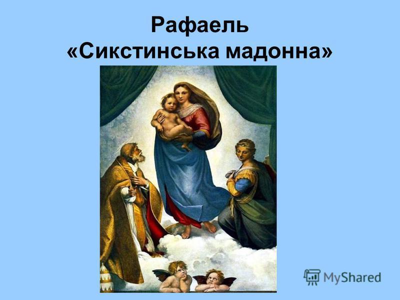 Рафаель «Сикстинська мадонна»