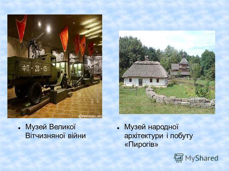 Музей народної архітектури і побуту «Пирогів» Музей Великої Вітчизняної війни