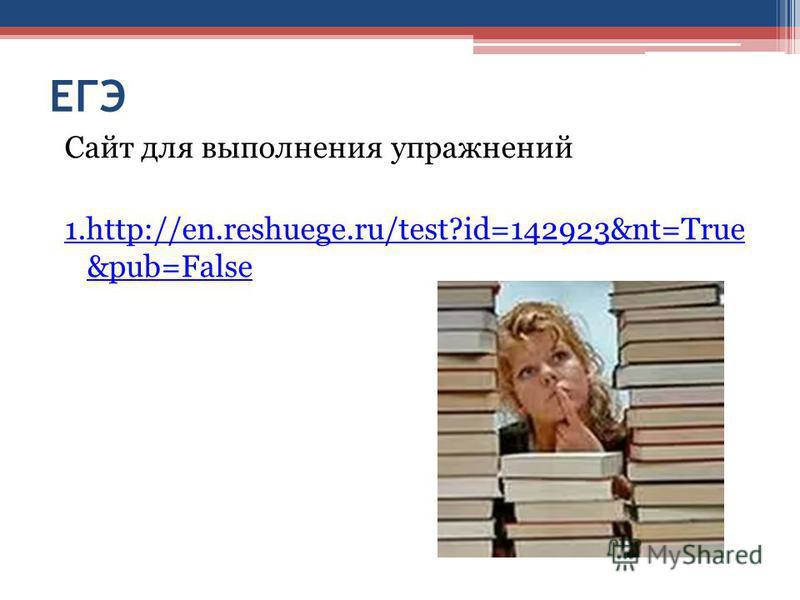 ЕГЭ Сайт для выполнения упражнений 1.http://en.reshuege.ru/test?id=142923&nt=True &pub=False