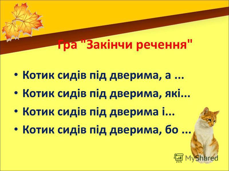 Гра Хто це? Що це? Жовті, червоні, помаранчеві, золоті, осінні... Солодке, соковите, крутобоке, червоне … Білий, холодний, пухнастий, лапатий … Фруктовий, зелений, квітучий...