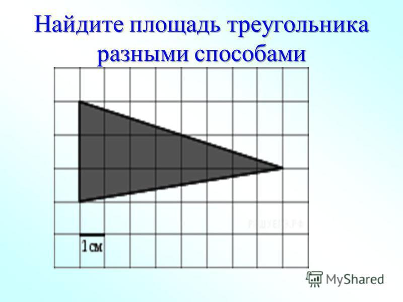 Найдите площадь треугольника разными способами