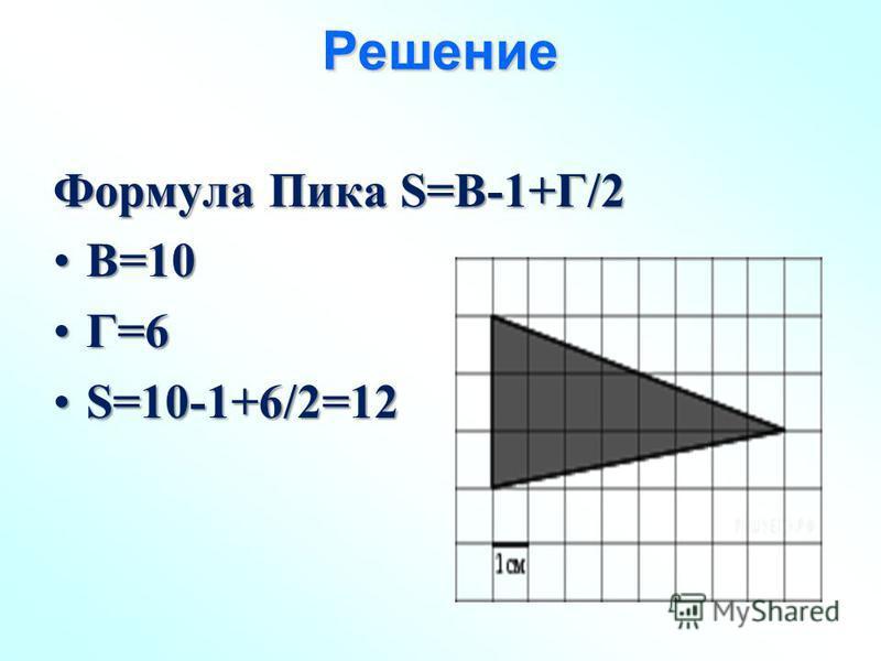 Решение Формула Пика S=В-1+Г/2 В=10В=10 Г=6Г=6 S=10-1+6/2=12S=10-1+6/2=12