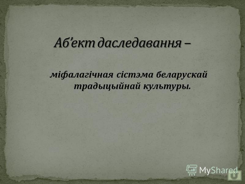 міфалагічная сістэма беларускай традыцыйнай культуры.