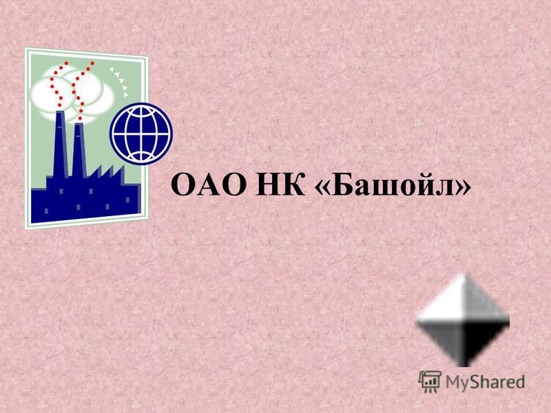 ОАО НК «Башойл»