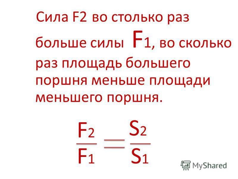 Сила F2 во столько раз больше силы F 1, во сколько раз площадь большего поршня меньше площади меньшего поршня. F2F2 F1F1 S2S2 S1S1