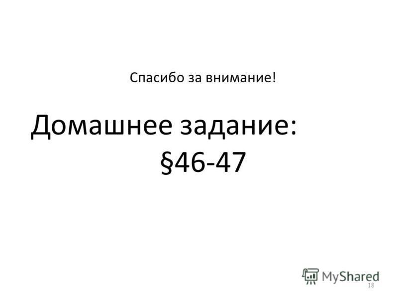 Спасибо за внимание! Домашнее задание: §46-47 18