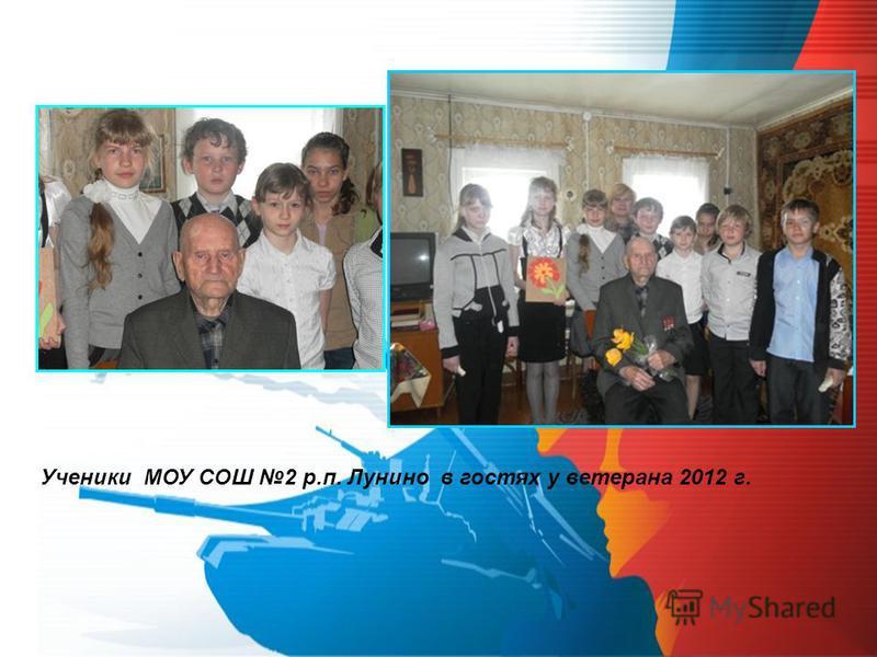 Ученики МОУ СОШ 2 р.п. Лунино в гостях у ветерана 2012 г.