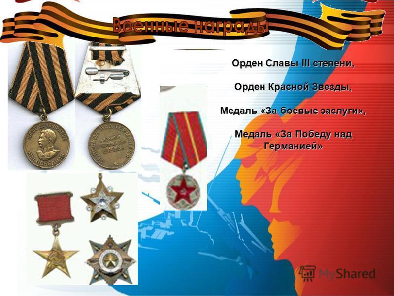 Орден Славы III степени, Орден Красной Звезды, Медаль «За боевые заслуги», Медаль «За Победу над Германией»