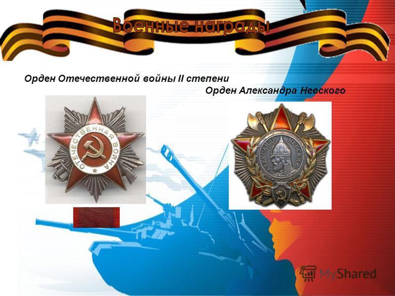Орден Отечественной войны II степени Орден Александра Невского