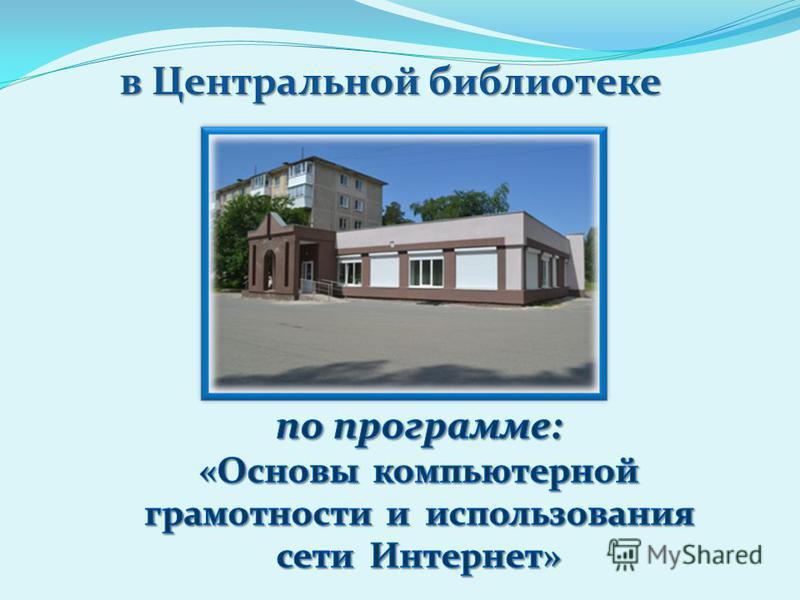 в Центре общественного доступа общественного доступа в Интернет Антипина Елена Анатольевна