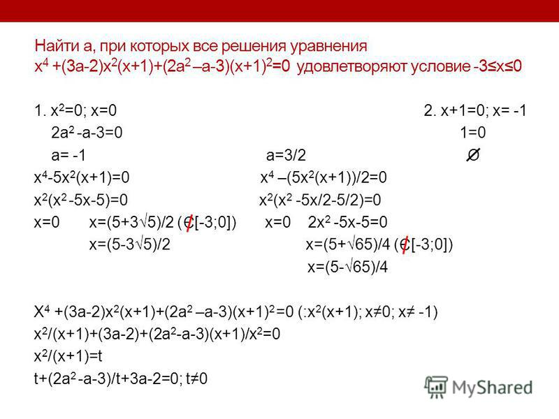 Найти а, при которых все решения уравнения x 4 +(3a-2)x 2 (x+1)+(2a 2 –a-3)(x+1) 2 =0 удовлетворяют условие -3 х 0 1. x 2 =0; x=0 2. x+1=0; x= -1 2a 2 -a-3=0 1=0 a= -1 a=3/2 O x 4 -5x 2 (x+1)=0 x 4 –(5x 2 (x+1))/2=0 x 2 (x 2 -5x-5)=0 x 2 (x 2 -5x/2-5
