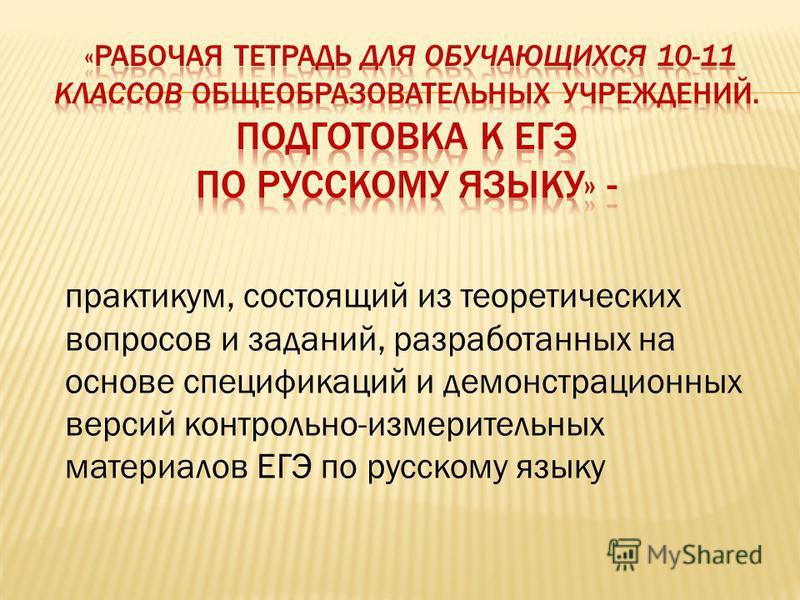 практикум, состоящий из теоретических вопросов и заданий, разработанных на основе спецификаций и демонстрационных версий контрольно-измерительных материалов ЕГЭ по русскому языку