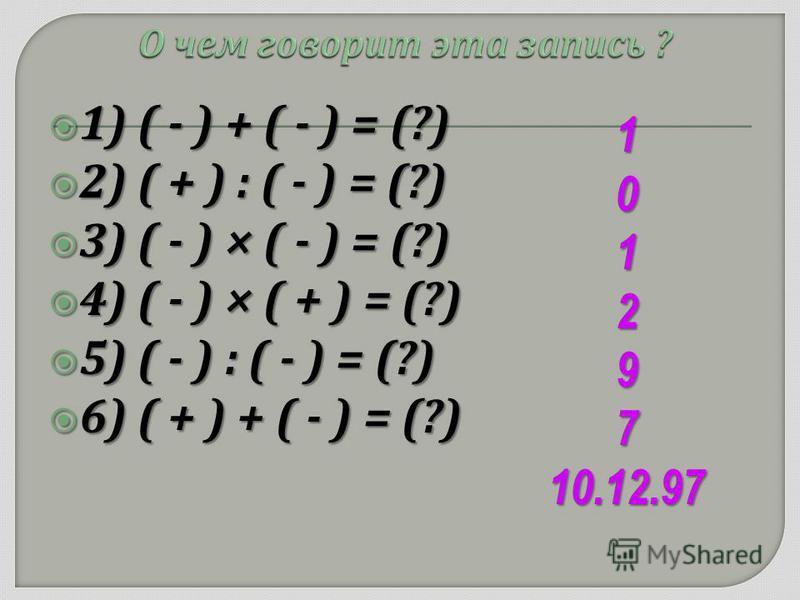 1) ( - ) + ( - ) = (?) 1) ( - ) + ( - ) = (?) 2) ( + ) : ( - ) = (?) 2) ( + ) : ( - ) = (?) 3) ( - ) × ( - ) = (?) 3) ( - ) × ( - ) = (?) 4) ( - ) × ( + ) = (?) 4) ( - ) × ( + ) = (?) 5) ( - ) : ( - ) = (?) 5) ( - ) : ( - ) = (?) 6) ( + ) + ( - ) = (