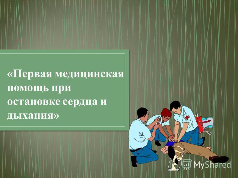 «Первая медицинская помощь при остановке сердца и дыхания»