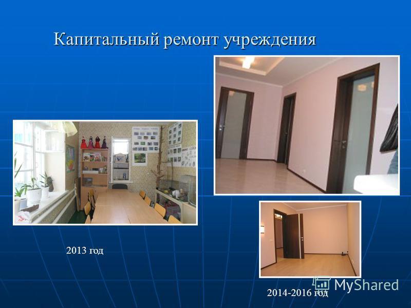 Капитальный ремонт учреждения 2013 год 2014-2016 год