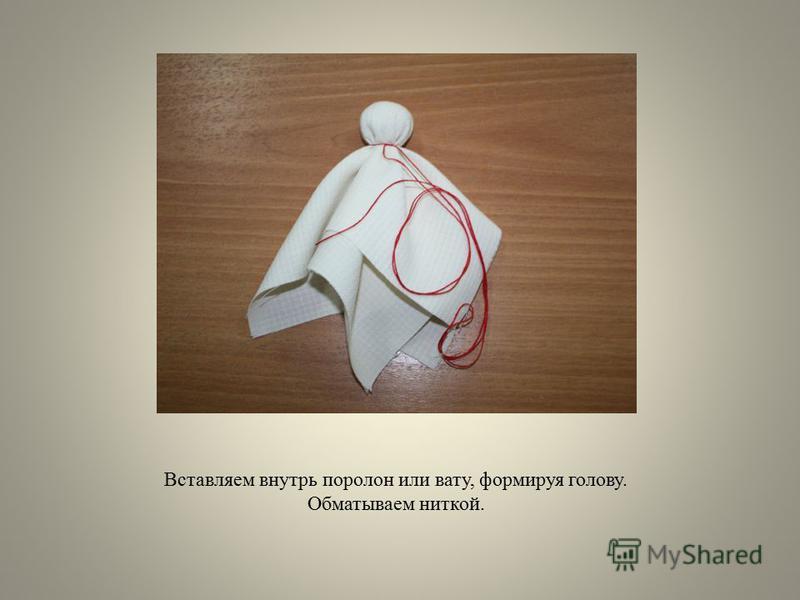 Вставляем внутрь поролон или вату, формируя голову. Обматываем ниткой.