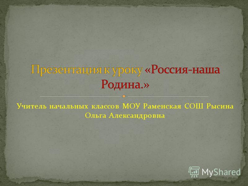 Учитель начальных классов МОУ Раменская СОШ Рысина Ольга Александровна