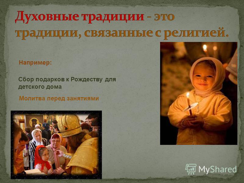 Например: Сбор подарков к Рождеству для детского дома Молитва перед занятиями
