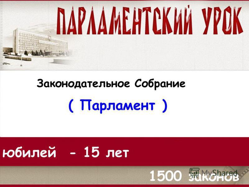 Законодательное Собрание ( Парламент ) юбилей - 15 лет 1500 законов