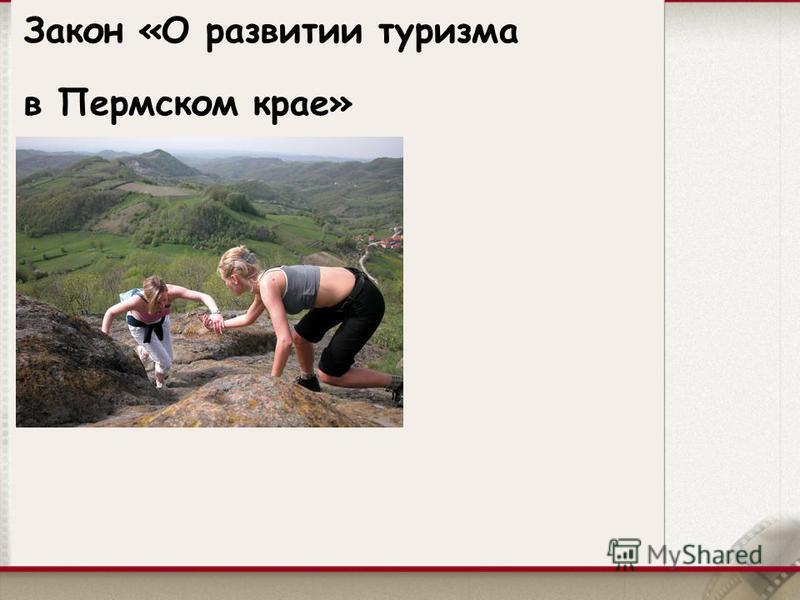Закон «О развитии туризма в Пермском крае»