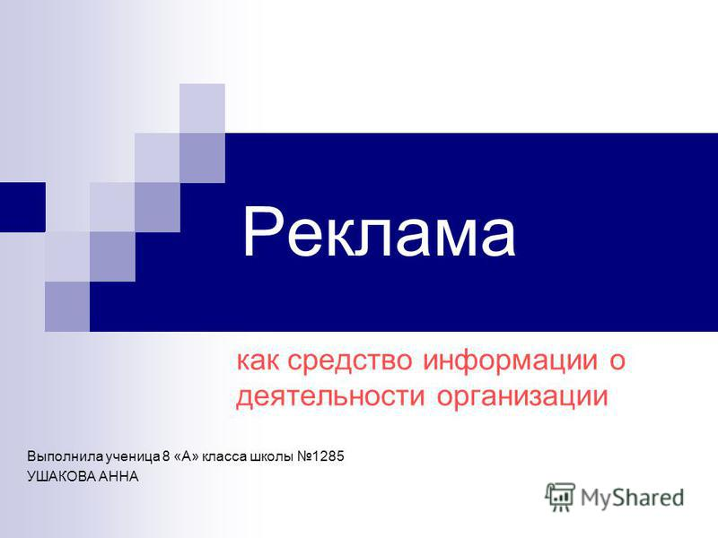 Реклама как средство информации о деятельности организации Выполнила ученица 8 «А» класса школы 1285 УШАКОВА АННА