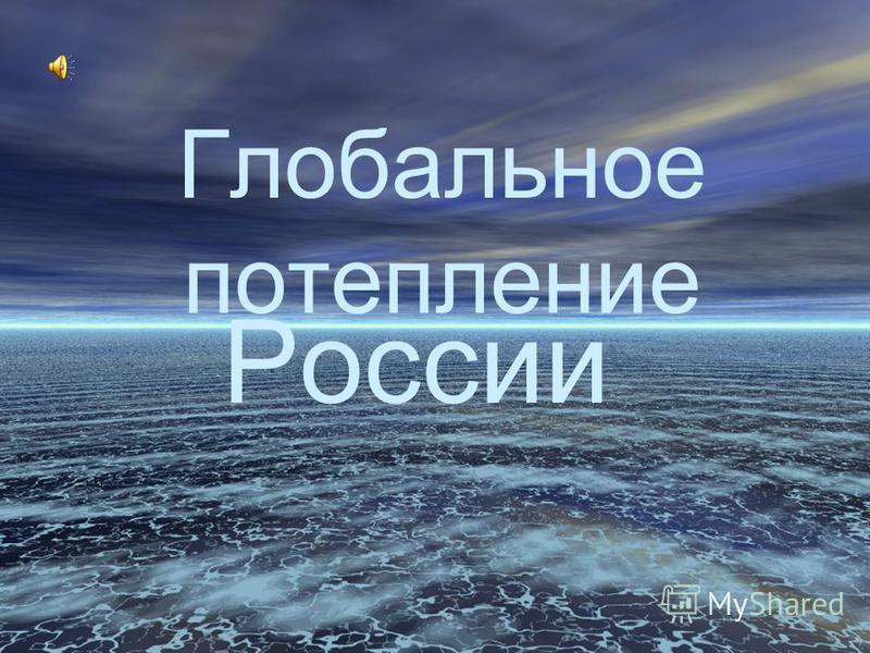 Глобальное потепление России