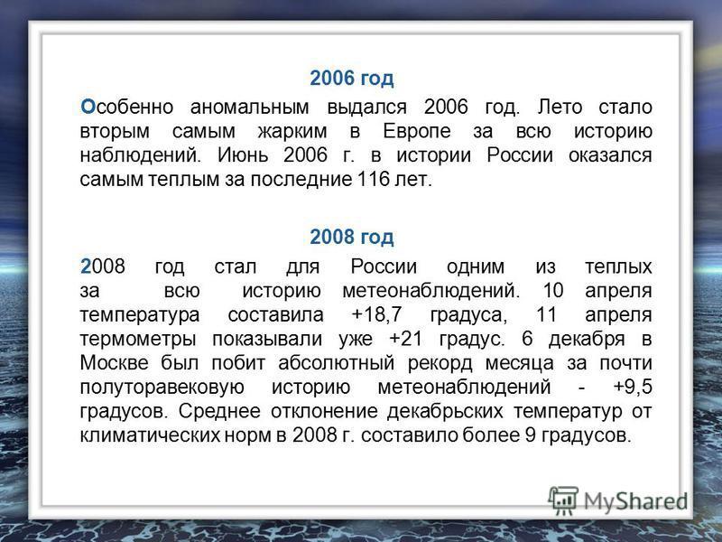 2006 год Особенно аномальным выдался 2006 год. Лето стало вторым самым жарким в Европе за всю историю наблюдений. Июнь 2006 г. в истории России оказался самым теплым за последние 116 лет. 2008 год 2008 год стал для России одним из теплых за всю истор