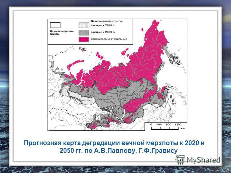 Прогнозная карта деградации вечной мерзлоты к 2020 и 2050 гг. по А.В.Павлову, Г.Ф.Гравису