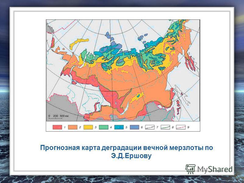 Прогнозная карта деградации вечной мерзлоты по Э.Д.Ершову