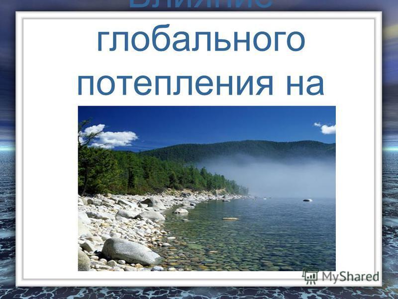 Влияние глобального потепления на озеро Байкал
