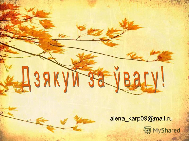 alena_karp09@mail.ru