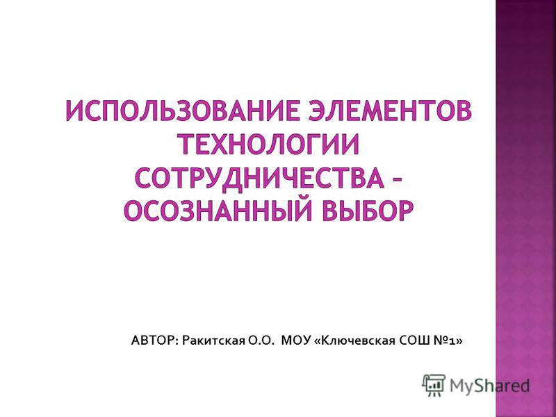 АВТОР: Ракитская О.О. МОУ «Ключевская СОШ 1»